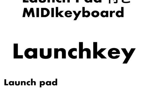 Launchkey Mk2  Cubaseで使ったレビュー