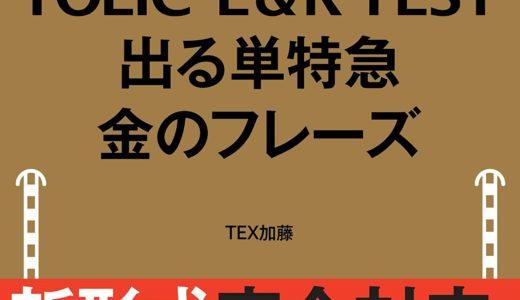 金のフレーズ TOEICおすすめ単語帳 最強の使い方