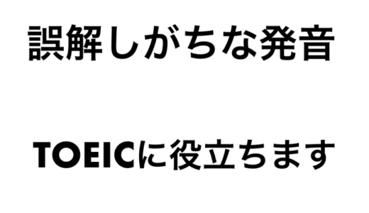 TOEIC発音知識 難しい発音たち これを知ればスコアが上がる!
