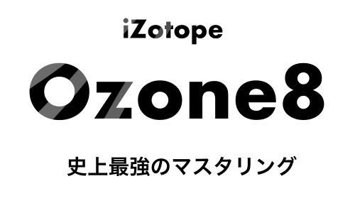音圧が低い・上がらない時はOzone8 音圧の簡単な上げ方