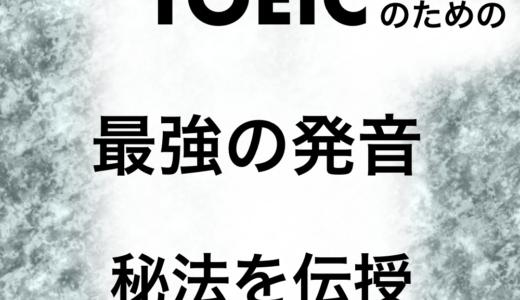 TOEICリスニング対策 発音は重要! 英語発音が掴める考え方