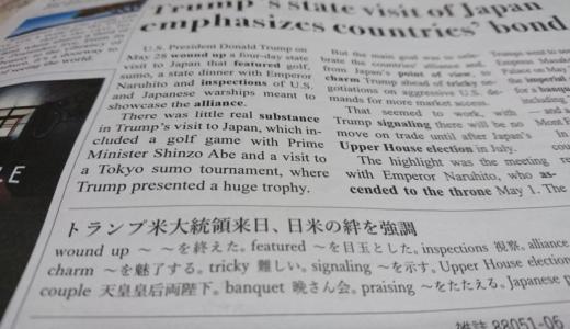 the japan times alpha 英語多読に簡単な英字新聞
