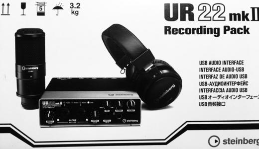 DTM機材セット UR22mk2 Recording Pack レビュー