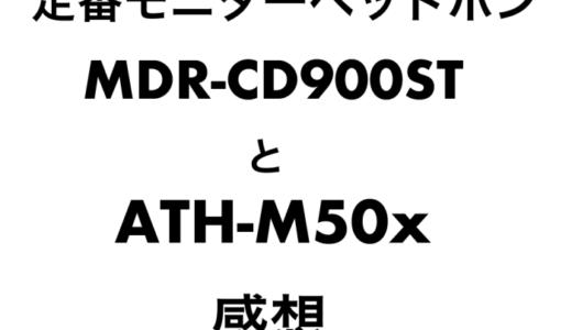 モニターヘッドホンMDR-CD900STとATH-M50x使用感と比較