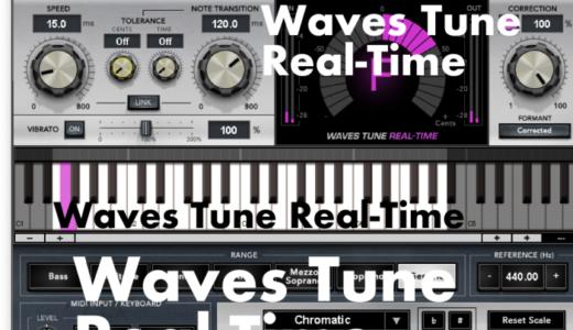 Waves Tune Real-time 使い方と感想 夢のピッチ補正