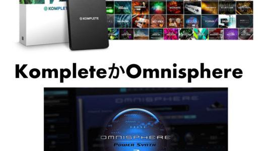 OmnisphereとKomplete どっちを選ぶべきか?