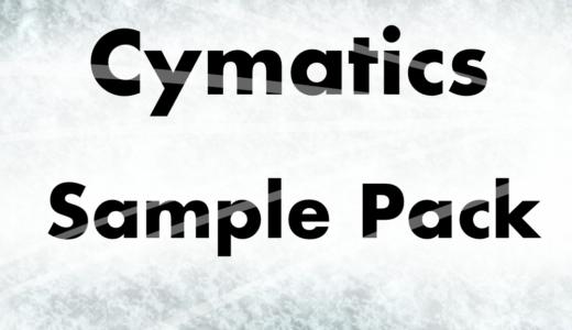 Cymatics EDM制作にもおすすめのサンプルパック