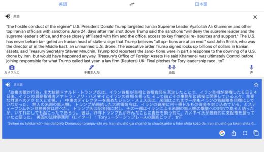 Google翻訳 精度を検証 基本から専門分野・作詞も