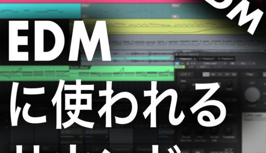 EDM制作に使われる楽器・サウンド全て紹介 構成を把握しておこう