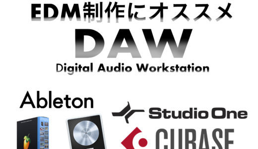 EDM制作におすすめのDAW EDM制作者の視点から紹介