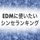 EDM にはこれを使え! ソフトシンセランキング【2020】