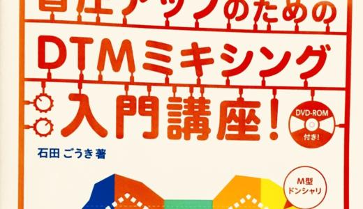 DTM書籍紹介 ミックスや作曲・アレンジに役立った本9選