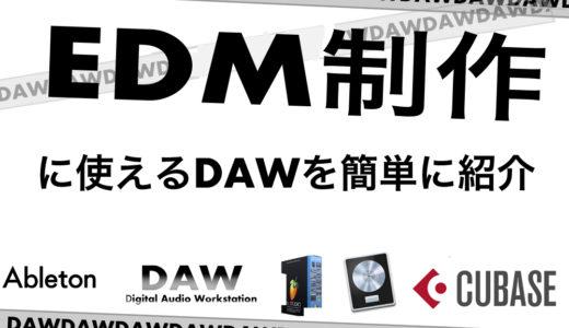 EDM制作におすすめDAW4選 EDM製作者の視点から紹介