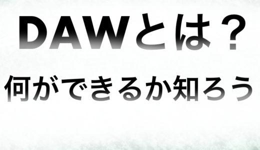 音楽制作ソフト DAWとは? 超簡単に解説 おすすめも紹介