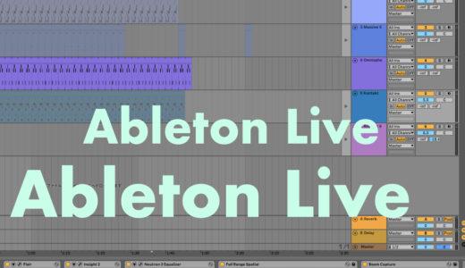 Ableton Live10 紹介  EDMにも使えるDAW