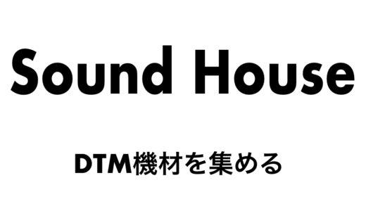 DTM機材を揃えるならサウンドハウスも視野に入れよう。安いよ