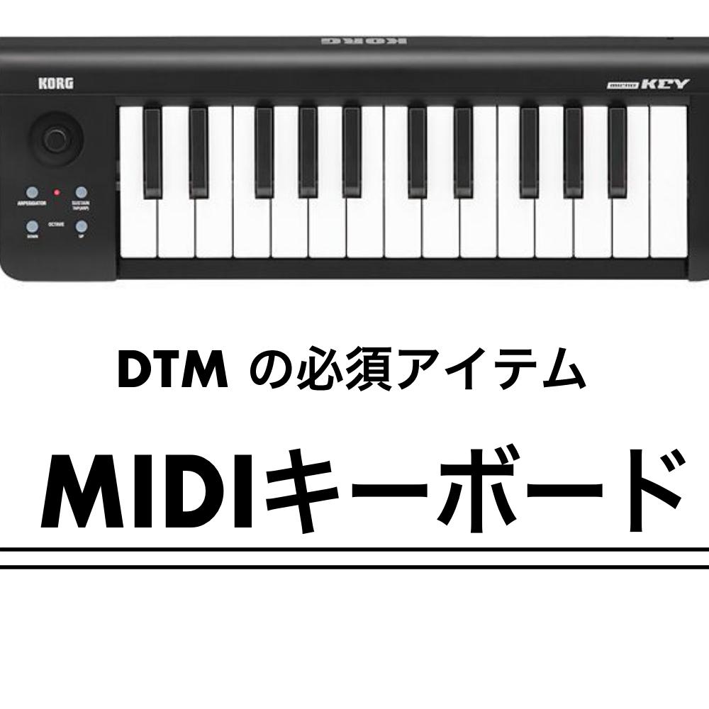 Midi キーボード