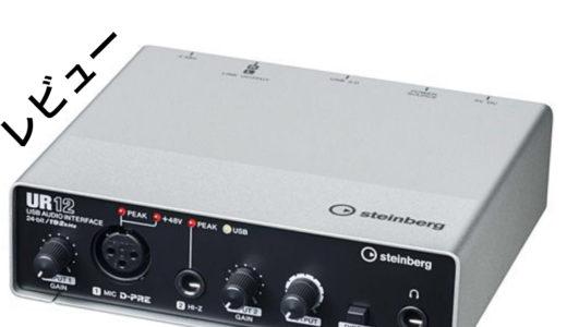 UR12 レビュー 圧倒的安さでも高音質なオーディオインターフェイス