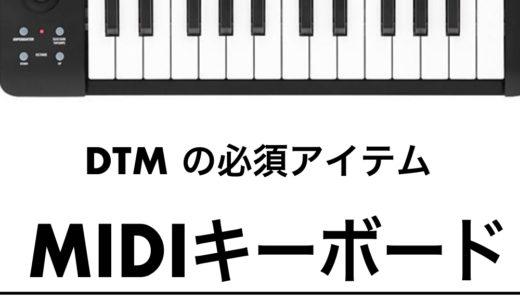 DTMにはMIDIキーボードを使え! 初心者のために徹底解説