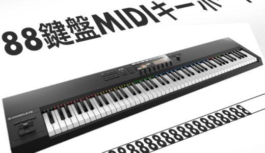 MIDIキーボード 88鍵盤 本格的に演奏できるモデル 4選 !