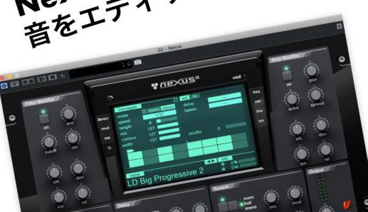 Nexus 2 はどんな音のエディットができるか検証【デモ音源あり】