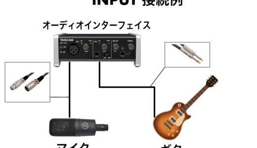 オーディオインターフェイス スピーカーなどの接続方法やケーブルは?