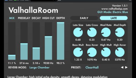Valhalla Room EDMに使えるリバーブプラグイン