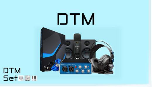 DTM 機材セットを紹介 今すぐ本格的に始めたい初心者におすすめ